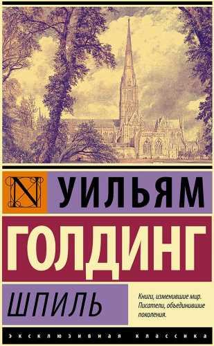 Уильям Голдинг. Шпиль
