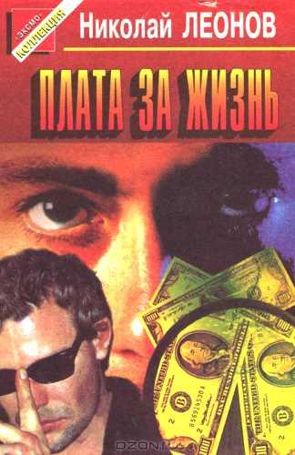 Николай Леонов. Плата за жизнь