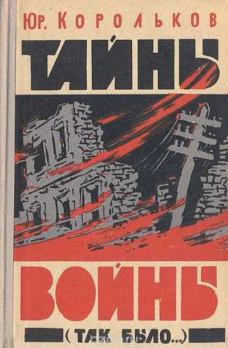 Юрий Корольков. Тайны войны