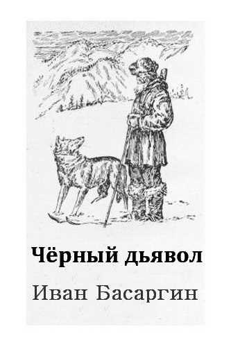 Иван Басаргин. Чёрный дьявол