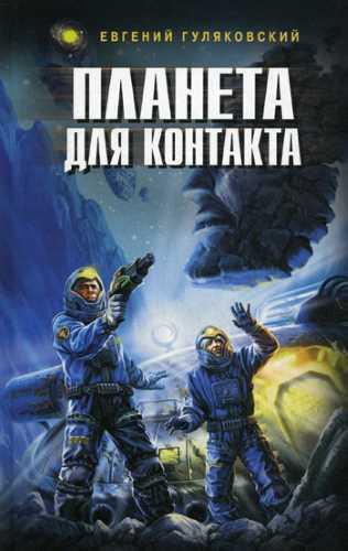 Евгений Гуляковский. Планета для контакта
