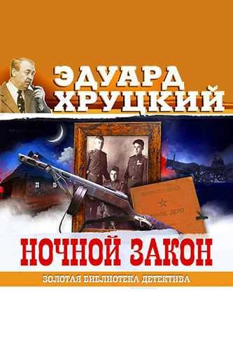 Эдуард Хруцкий. Ночной закон