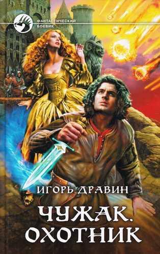 Игорь Дравин. Чужак 2. Охотник