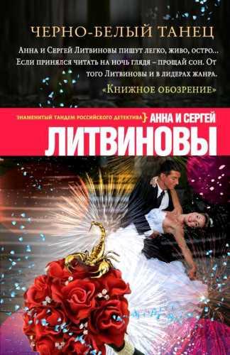 Анна и Сергей Литвиновы. Чёрно-белый танец