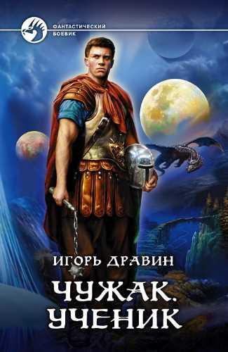 Игорь Дравин. Чужак 1. Ученик