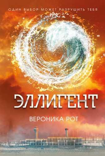 Вероника Рот. Дивергент 3. Эллигент
