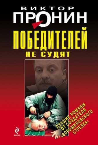 Виктор Пронин. Победителей не судят