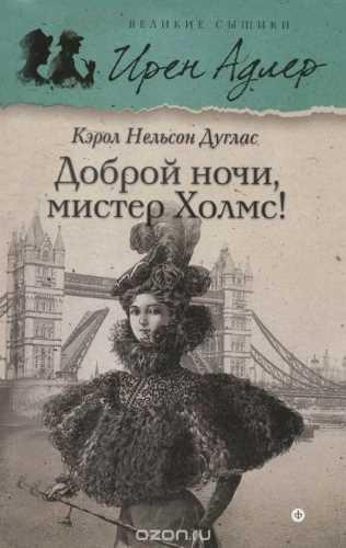 Кэрол Нельсон Дуглас. Ирен Адлер 1. Доброй ночи, мистер Холмс!