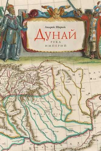 Андрей Шарый. Дунай: река империй