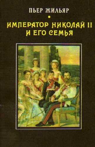 Пьер Жильяр. Император Николай II и его семья