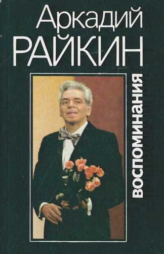 Аркадий Райкин. Воспоминания
