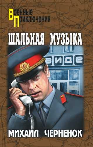 Михаил Черненок. Шальная музыка