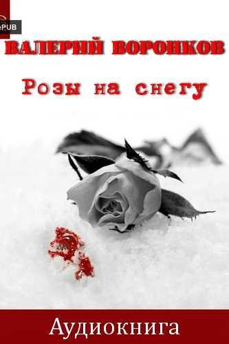 Валерий Воронков. Розы на снегу