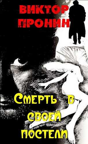 Виктор Пронин. Смерть в своей постели