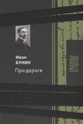 Иван Бунин. При дороге