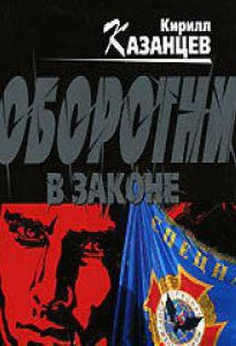 Кирилл Казанцев. Музыка в сумерках