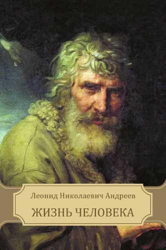 Леонид Андреев. Жизнь Человека