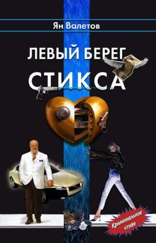 Ян Валетов. Левый берег Стикса