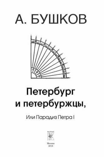 Александр Бушков. Петербург и петербуржцы, или Парадиз Петра I