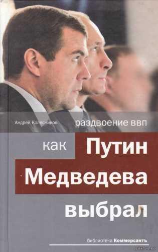 Андрей Колесников. Раздвоение ВВП: как Путин Медведева выбрал