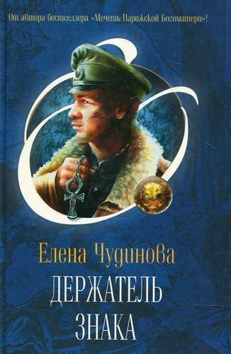Елена Чудинова. Держатель знака
