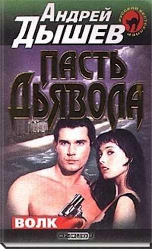Андрей Дышев. Пасть дьявола