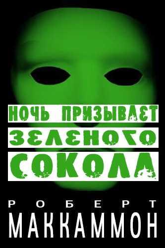 Роберт МакКаммон. Ночь призывает Зелёного Сокола