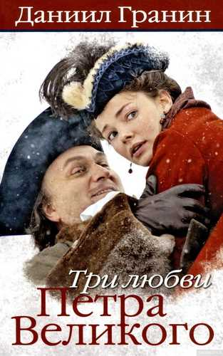 Даниил Гранин. Три любви Петра Великого