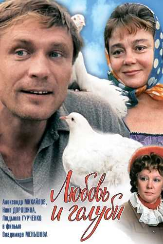 Владимир Гуркин. Любовь и голуби