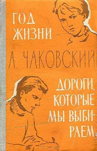 Александр Чаковский. Год жизни. Дороги, которые мы выбираем