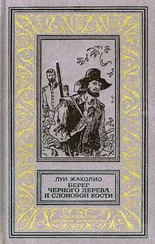 Луи Жаколио. Берег черного дерева и слоновой кости
