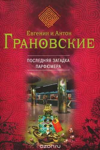 Антон и Евгения Грановские. Последняя загадка парфюмера