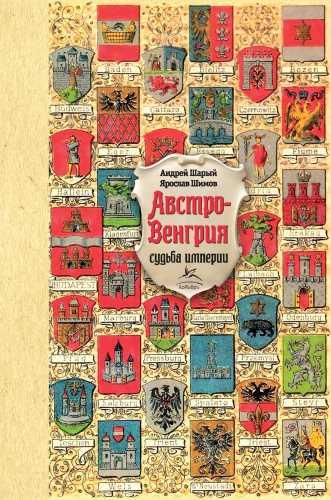 Андрей Шарый, Ярослав Шимов. Австро-Венгрия. Судьба империи