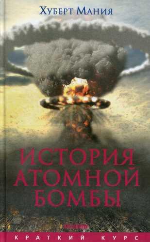 Хуберт Мания. История атомной бомбы