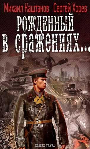 Михаил Каштанов, Сергей Хорев. Рождённый в сражениях