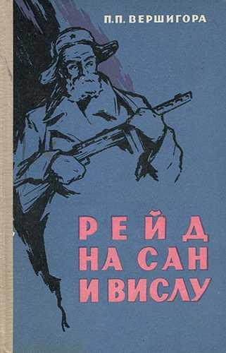 Петр Вершигора. Рейд на Сан и Вислу