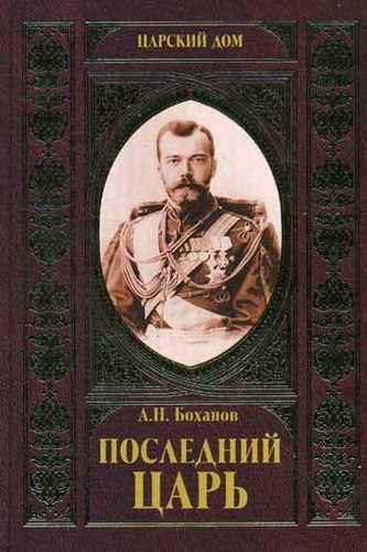 Александр Боханов. Последний царь