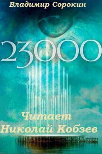 Владимир Сорокин. 23 000