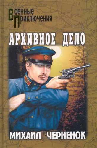 Михаил Черненок. Архивное дело