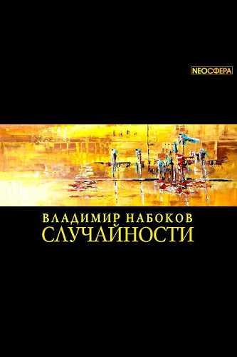 Владимир Набоков. Случайности