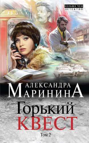 Александра Маринина. Горький квест. Том 2