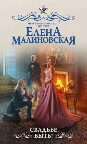 Елена Малиновская. Свадьбе быть!