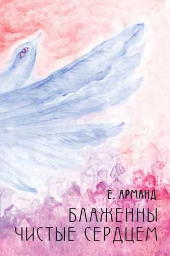 Елена Арманд. Блаженны чистые сердцем