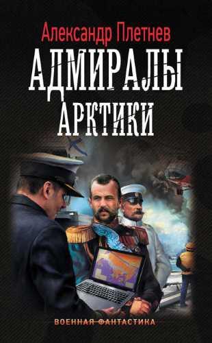 Александр Плетнёв. Адмиралы Арктики
