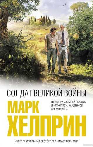 Марк Хелприн. Солдат великой войны