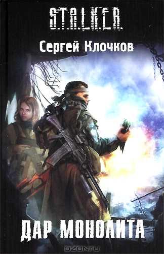Сергей Клочков. Дар Монолита (Серия S.T.A.L.K.E.R.)