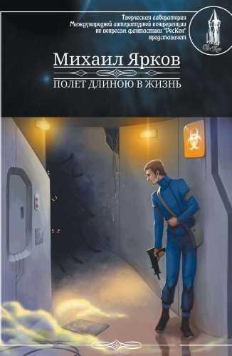Михаил Ярков. Полёт длиною в жизнь