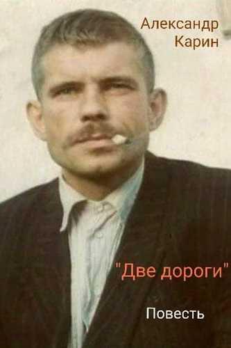 Александр Карин. Две дороги
