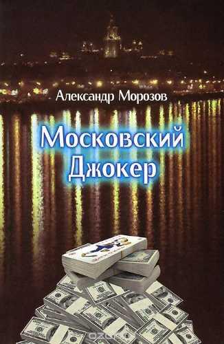 Александр Морозов. Московский Джокер
