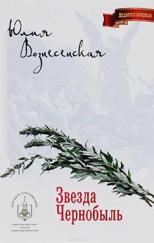 Юлия Вознесенская. Звезда Чернобыль